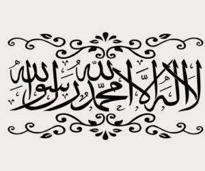 Wall Sticker Kaligrafi Syahadat 7 33 best صور متحركة محمد رسول الله images on
