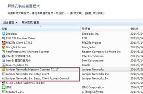 how to uninstall juniper network connect on mac windows 解決 juniper vpn 錯誤 23712 eph 的程式日記