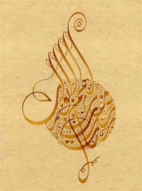 Islamic Artworks 30 30 amazing arabic calligraphy artworks
