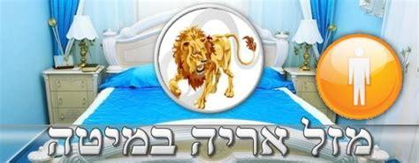 leo men in bed מזל אריה גבר במיטה