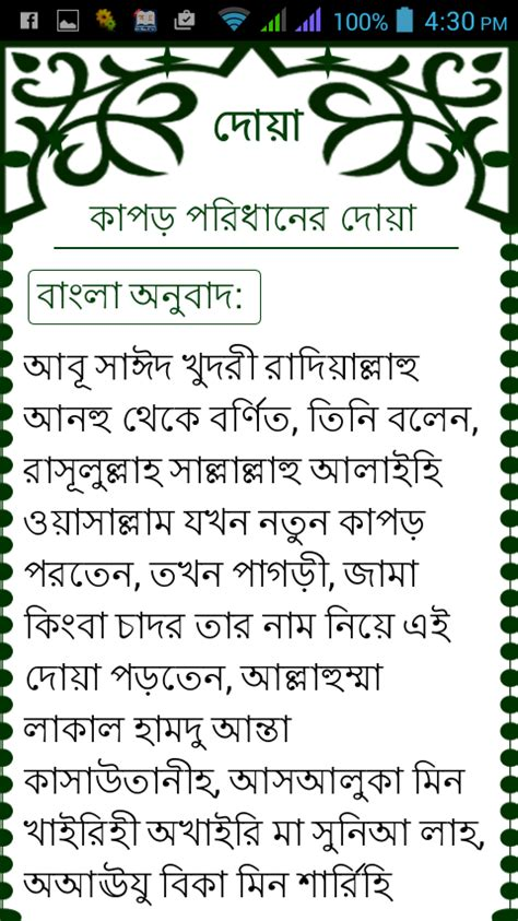 reference book meaning in bengali dua with meaning android apps on play