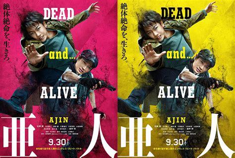 demi human ajin movie trailer for live action film ajin demi human