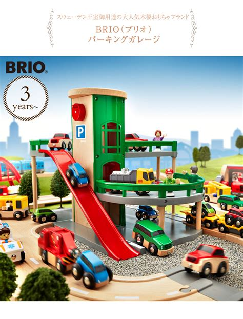 i baby rakuten global market brio parking garage