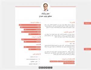 cv templates arabic free resume exles cv templates