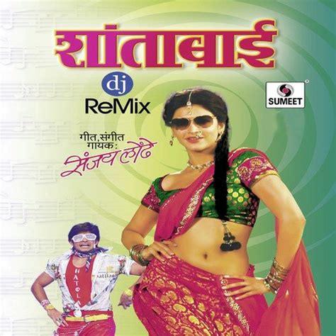 shantabai mp3 dj remix song download shantabai songs download shantabai movie songs for free
