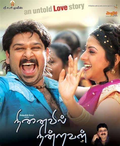 theme music download free tamil ninaivil nindraval mp3 songs download ninaivil nindraval