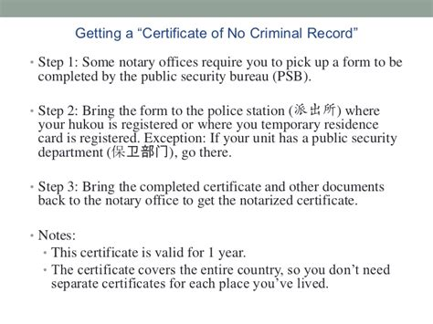 Certificate Of No Criminal Record Getting Prc Notarized Documents For A U S Immigrant Visa