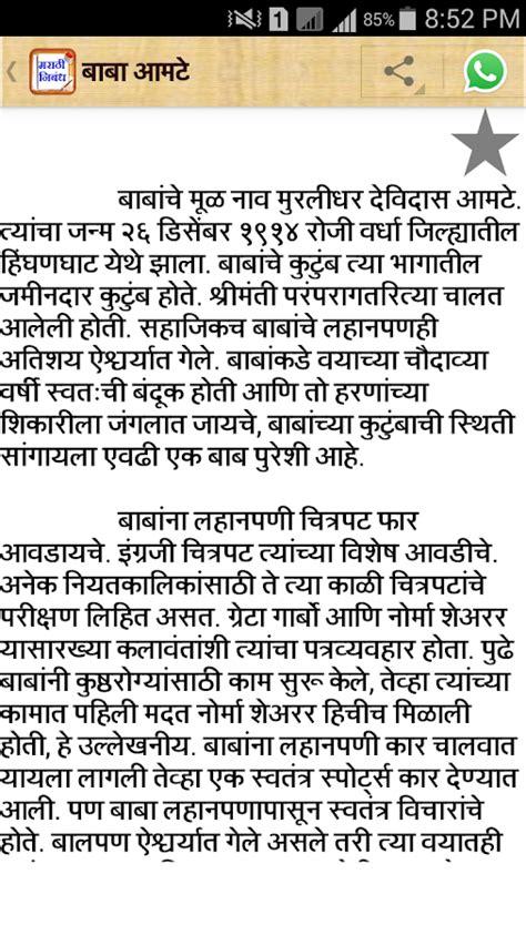 Sanganak Ka Mahatva Essay by Marathi Nibandh L मर ठ न ब ध 1 10 Apk Android Education Apps
