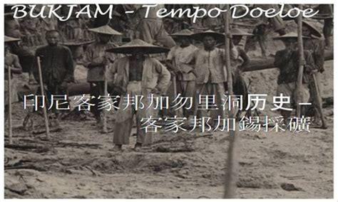 Etnis Tionghoa Di Indonesia tahukah kamu timeline etnis tionghoa di indonesia