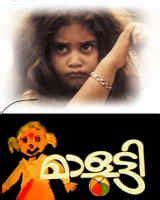 malayalam film quiz online malootty movie quiz malayalam movie quizzes malootty