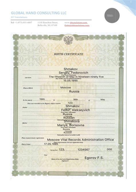 uscis birth certificate translation template 1000 ideas about certified birth certificate on