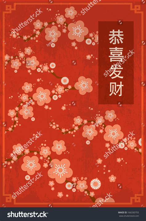new year cherry blossom template cherry blossom vector illustration template with