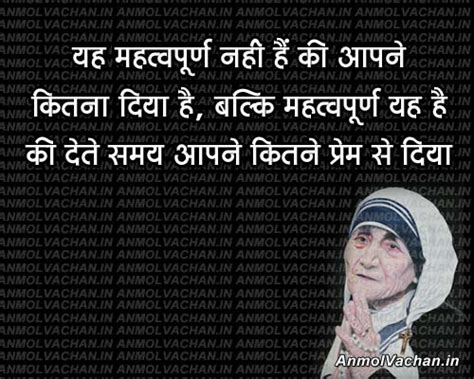 mother teresa biography in hindi font mother teresa quotes in hindi anmol vachan