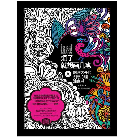 picture book for adults the creative coloring book for adults gown ups relieve