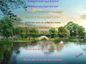 urdu shayari wallpapers shayari urdu shayari urdu