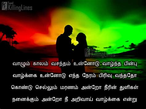 touching photos in tamil touching love quotes in tamil for girlfriend tamil