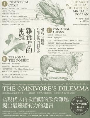 The Omnivore S Dilemma Michael Pollan 9789866179273