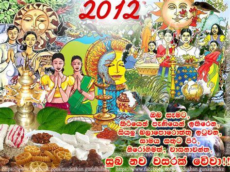 hindu new years sinhala avurudu 2012 sinhala hindu aluth avurudda 2012