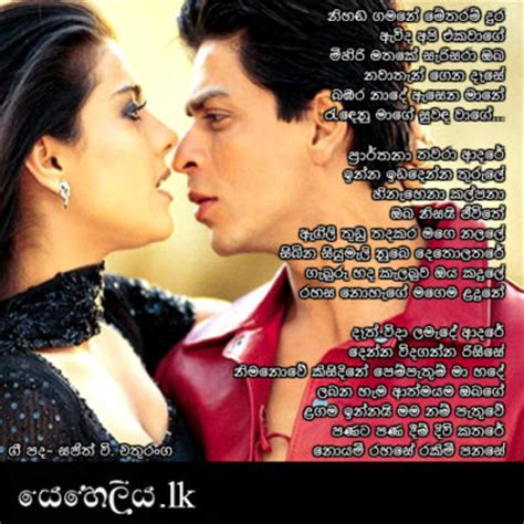 sinhala welcome songs for wedding sinhala songs lyrics sinhala songs lyrics