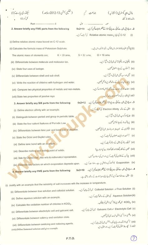 pattern paper of 10th class 2015 chemistry model guess papers 9th 10th class 2014 bise