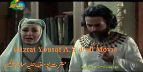 hazrat yousuf joseph a s movie in urdu episode 18 prophet islamic videos hazrat yousuf joseph a s movie in urdu