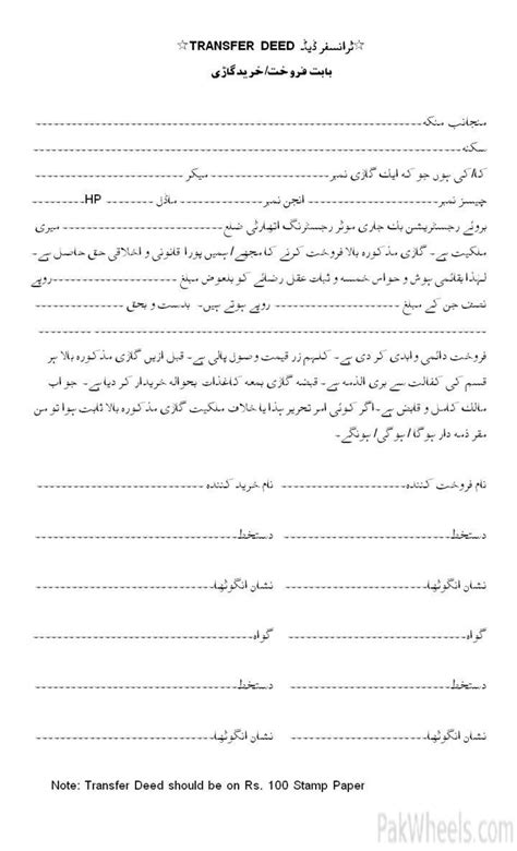 Transfer Letter Of Vehicle In Karachi Sle Vehicle Transfer Letter Format Cover Letter Templates