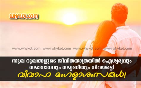 Wedding Anniversary Quotes For Malayalam by Malayalam Wedding Wishes