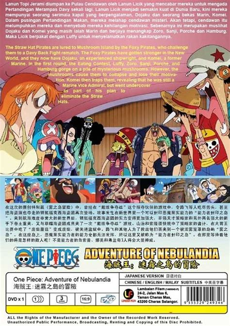film one piece nebulandia one piece adventure of nebulandia dvd japanese anime