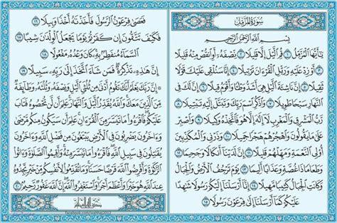 pin  khaled bahnasawy  sor almzml quran book