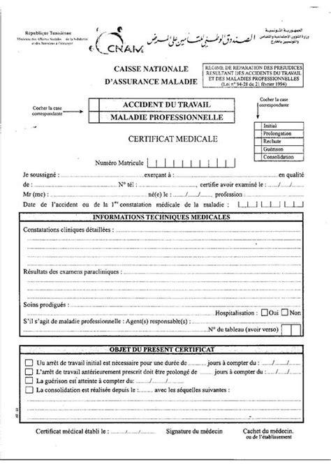 Certificat Médical Initial (AT/MP) - Photo de LEGISLATION