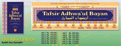 Tafsir Adwaul Bayan Jilid 11 katalog penerbit pustaka azzam disini