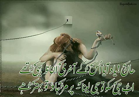 urdu shayari sms urdu shayari image for thoughts new calendar template site