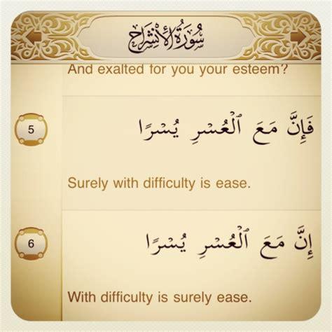 islamic quotes ayah