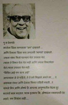 messi biography in marathi pin by snehal hattikal on va pu kale pinterest