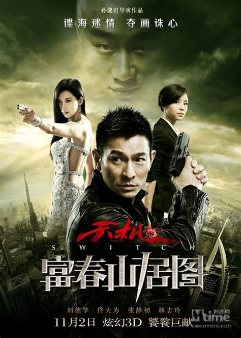 chinese film news andy lau admits his new spy movie switch isn t very good