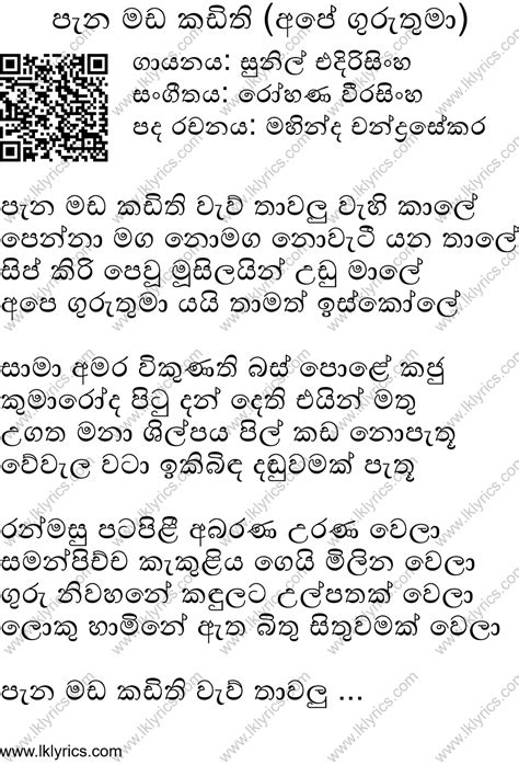 Amodmemyself: Me Tharam Siyumalida Mp3 Song Download