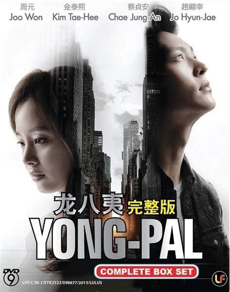 film drama yong pal dvd korean drama yong pal 龙八夷 joo won kim tae hee chae