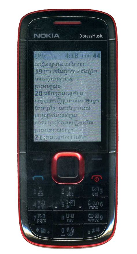 jesus themes for nokia 5130 asia for jesus 187 technology to change cambodia