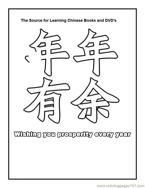 chinese colouring pages