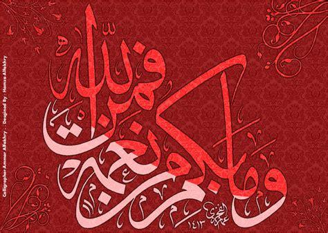 islamic artworks51 islamic by iraqson on deviantart