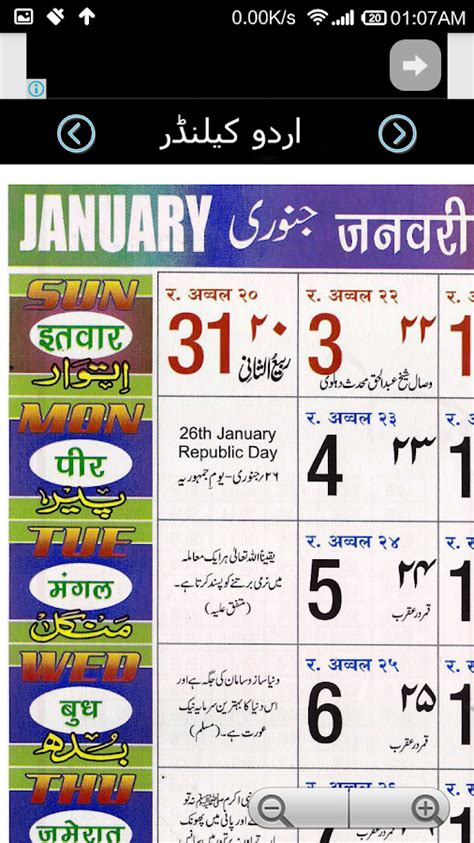 Urdu Month Calendar 2016