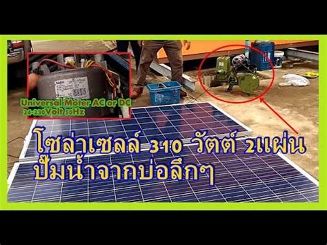 download mp3 youtube pantip download youtube mp3 testing solar pump ทดสอบ
