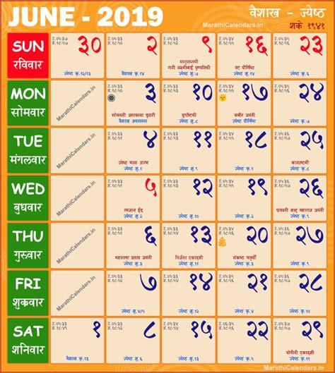 marathi calendar  saka samvat