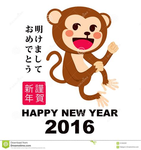new year 2016 monkey clipart happy monkey new year stock vector image 61092281