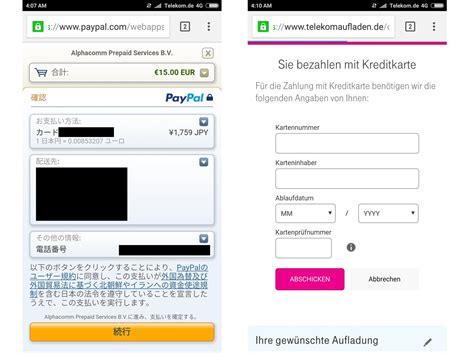 t mobile germany ドイツの sim なら t mobile xtra 通信速度や容量 チャージ方法などレビュー トバログ