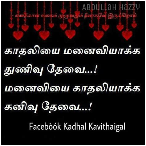 tamil love quotes tamil love quotes newhairstylesformen2014 com