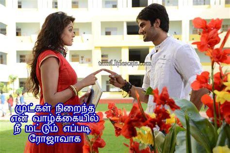 Romantic Feeling Latest Kadhal kavithaigal For Lovers