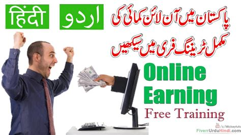 How To Make Online Money For Free - learn how to make money online in pakistan and india