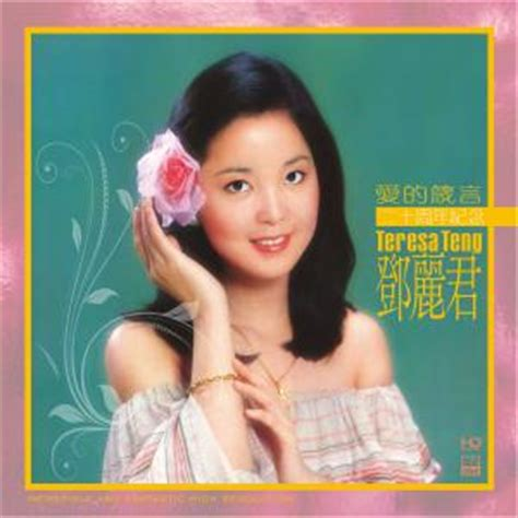 new year song by teresa teng hd mastering cd abc int l records