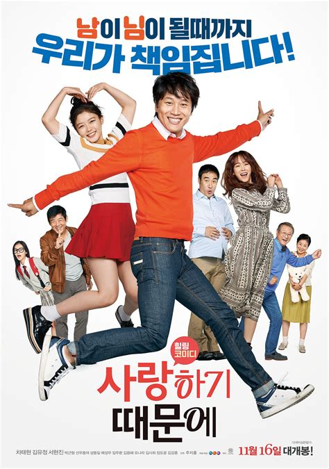 Because This Is My Dvd Drama Korea official trailer released for the korean